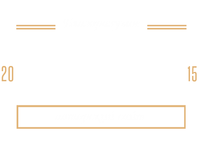 Авторский сайт Макса Благоразумова